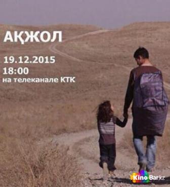 Фильм Ақжол / Акжол смотреть онлайн