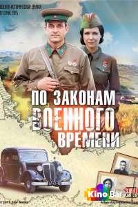 Фильм По законам военного времени 9,10,11,12 серия смотреть онлайн