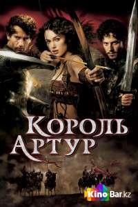 Фильм Король Артур [Режиссёрская версия] смотреть онлайн