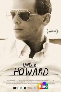 Фильм Дядя Говард смотреть онлайн