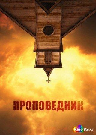 Фильм Проповедник 1 сезон 10 серия смотреть онлайн