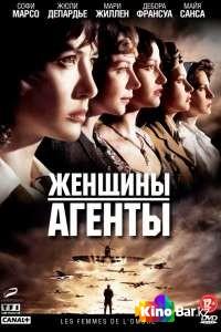 Фильм Женщины-агенты смотреть онлайн
