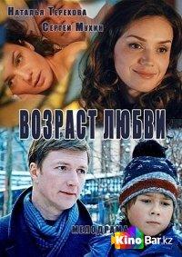 Фильм Возраст любви смотреть онлайн