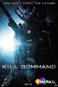 Фильм Команда уничтожить смотреть онлайн
