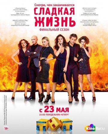 Фильм Сладкая жизнь 3 сезон 7 серия смотреть онлайн