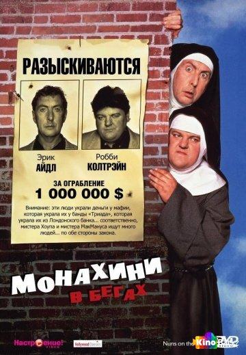 Фильм Монахини в бегах смотреть онлайн