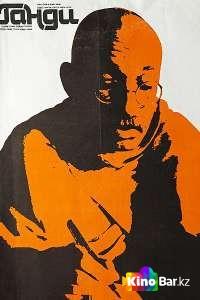 Фильм Ганди смотреть онлайн