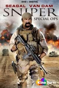 Фильм Снайпер: Специальный отряд смотреть онлайн