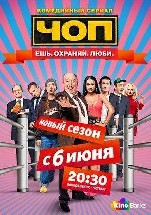 Фильм ЧОП 2 сезон 16 серия смотреть онлайн