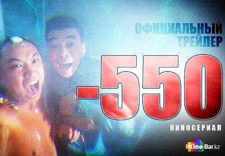 Фильм Минус 550 1 серия смотреть онлайн