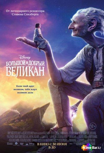 Фильм Большой и добрый великан смотреть онлайн