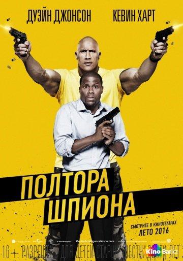 Фильм Полтора шпиона смотреть онлайн