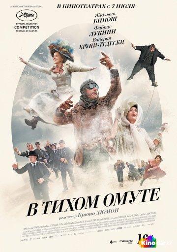 Фильм В тихом омуте смотреть онлайн