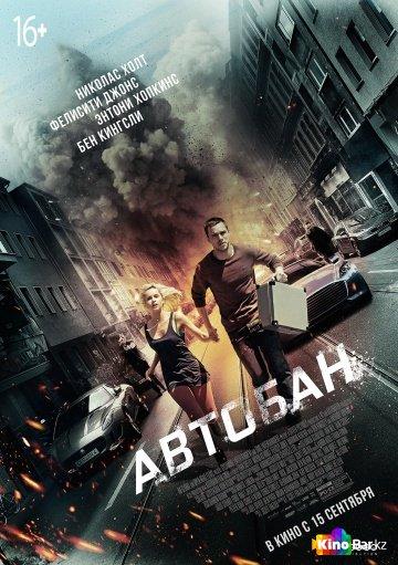 Фильм Автобан смотреть онлайн