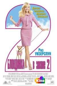 Фильм Блондинка в законе 2: Красное, белое и блондинка смотреть онлайн