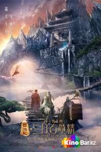 Фильм Царь обезьян: начало легенды смотреть онлайн
