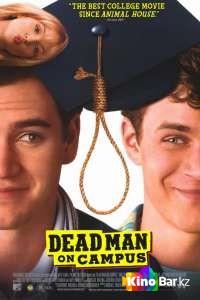 Фильм Мертвец в колледже смотреть онлайн