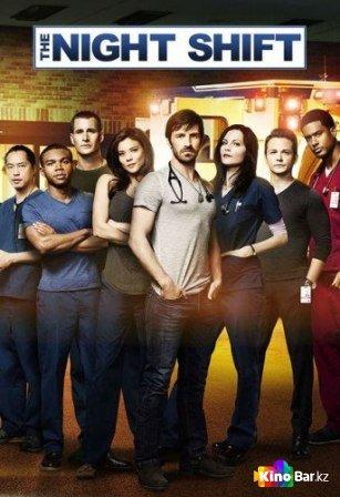 Фильм Ночная смена 3 сезон смотреть онлайн