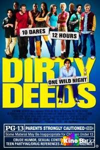 Фильм 10 грязных поступков смотреть онлайн