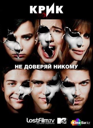 Фильм Крик 2 сезон 12 серия смотреть онлайн