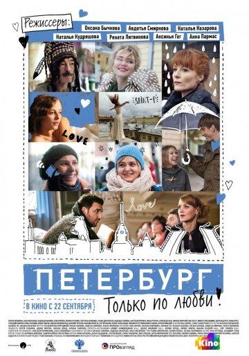 Фильм Петербург. Только по любви смотреть онлайн