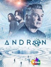 Фильм Андрон – Чёрный лабиринт смотреть онлайн