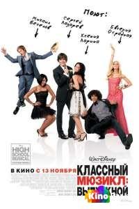 Фильм Классный мюзикл 3: Выпускной смотреть онлайн