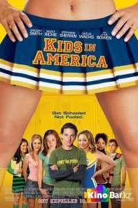 Фильм Американские детки смотреть онлайн