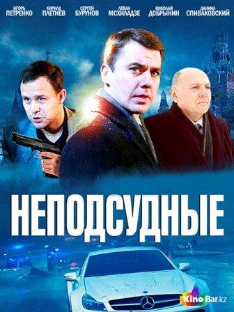 Фильм Неподсудные 1 сезон 7,8 сермя смотреть онлайн