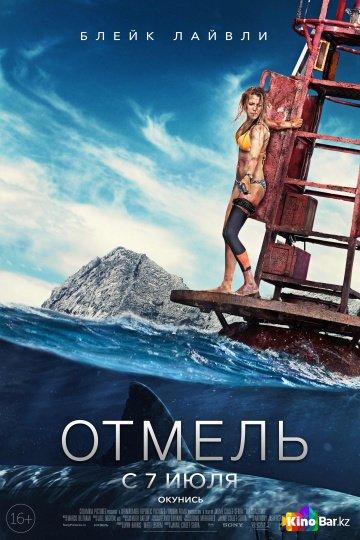 Фильм Отмель смотреть онлайн