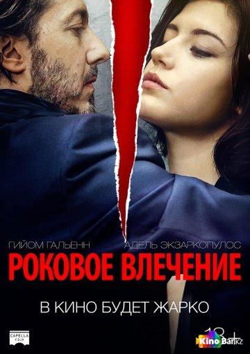 Фильм Роковое влечение смотреть онлайн