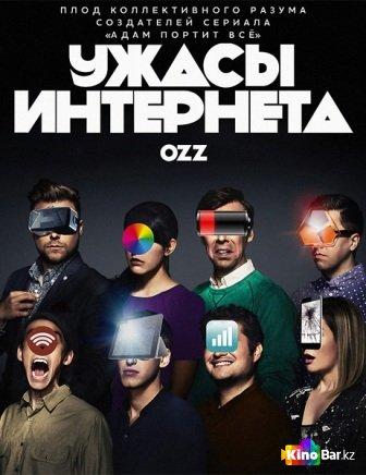 Фильм Ужасы интернета 1 сезон 10 серия смотреть онлайн