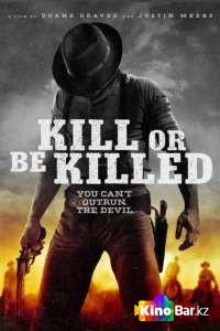 Фильм Убей или умри смотреть онлайн