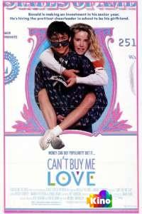 Фильм Любовь нельзя купить смотреть онлайн