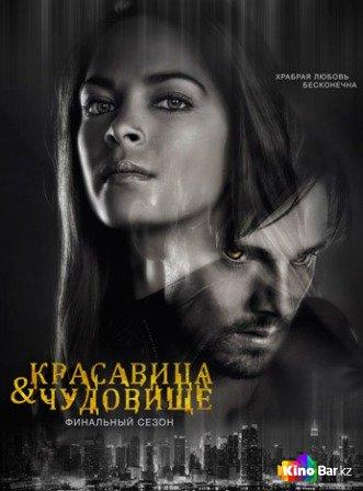 Фильм Красавица и чудовище 4 сезон 13 серия смотреть онлайн