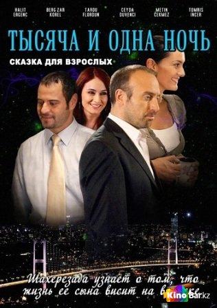 Фильм Тысяча и одна ночь / 1001 ночь 1 сезон смотреть онлайн