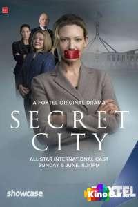 Фильм Тайный город 1 сезон 6 серия смотреть онлайн