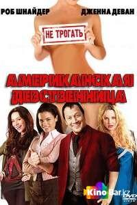 Фильм Американская девственница смотреть онлайн