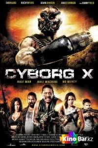 Фильм Киборг X смотреть онлайн