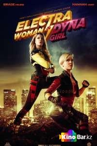 Фильм Суперженщины смотреть онлайн