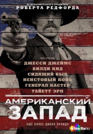 Фильм Американский запад 1 сезон 8 серия смотреть онлайн