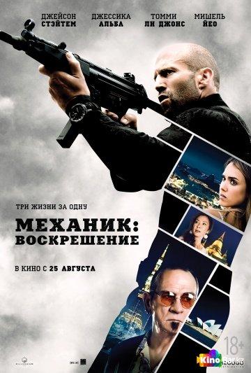 Фильм Механик 2: Воскрешение смотреть онлайн