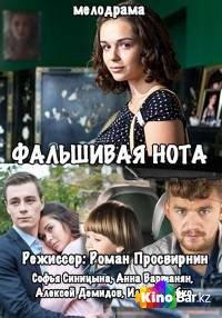Фильм Фальшивая нота 6,7,8 серия смотреть онлайн