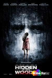 Фильм Спрятанный в лесу смотреть онлайн