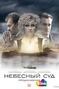 Фильм Небесный суд. Продолжение 1,2,3,4 серия смотреть онлайн