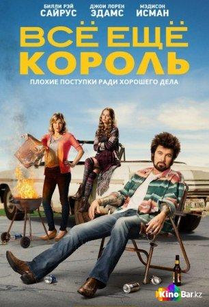 Фильм Всё ещё Король 1 сезон 12,13 серия смотреть онлайн