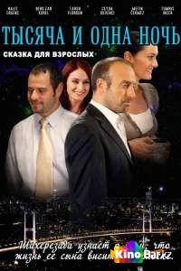 Фильм Тысяча и одна ночь / 1001 ночь 3 сезон смотреть онлайн
