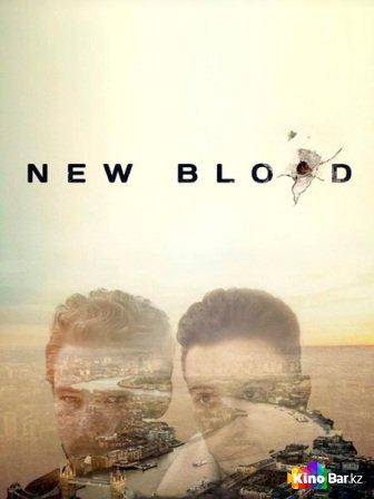 Фильм Новая кровь 1 сезон 7 серия смотреть онлайн