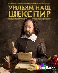 Фильм Уильям наш, Шекспир 1 сезон 6 серия смотреть онлайн