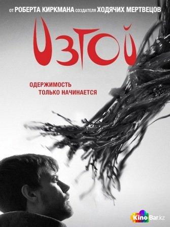 Фильм Изгой 1 сезон смотреть онлайн